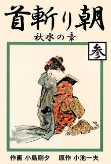 首斬り朝(3)
