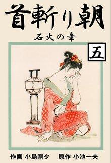 首斬り朝(5)