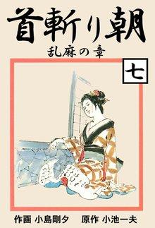 首斬り朝(7)