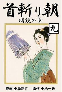 首斬り朝(9)