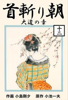 首斬り朝(12)