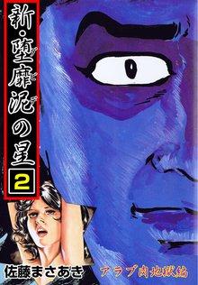 新・堕靡泥の星(2)