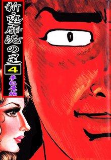 新・堕靡泥の星(4)