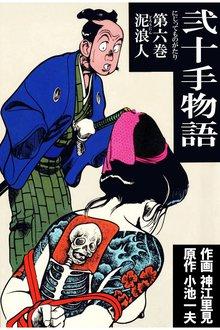 弐十手物語(6)