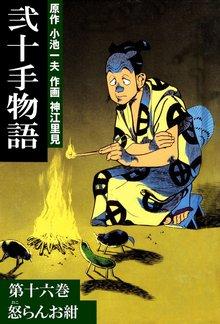 弐十手物語(16)