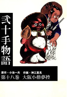 弐十手物語(18)