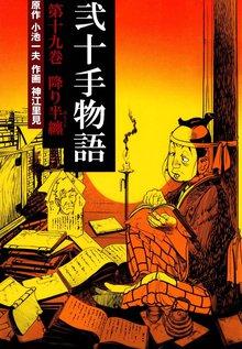 弐十手物語(19)