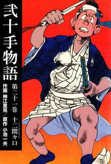 弐十手物語(21)