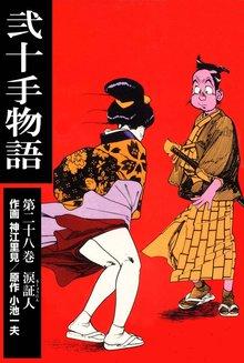 弐十手物語(28)