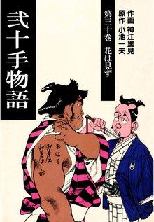 弐十手物語(30)