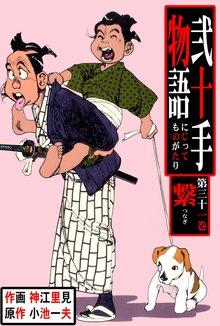 弐十手物語(31)