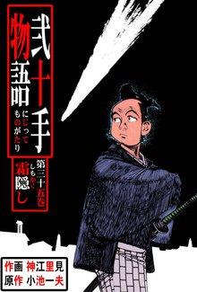 弐十手物語(35)