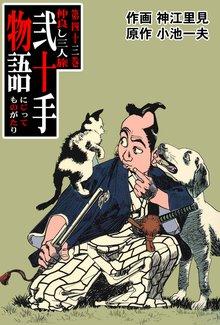 弐十手物語(43)