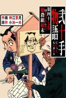 弐十手物語(47)