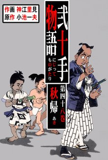 弐十手物語(48)