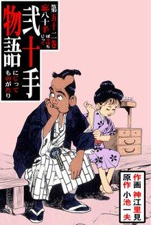 弐十手物語(52)