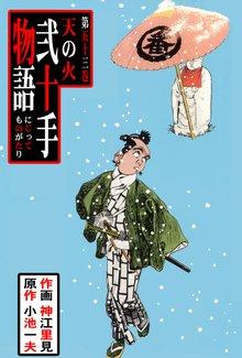 弐十手物語(53)
