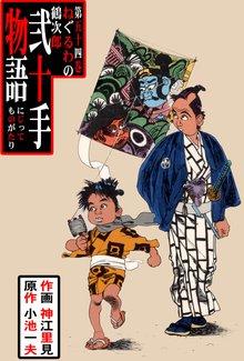 弐十手物語(54)