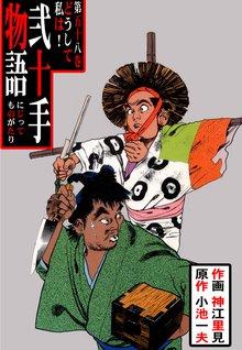 弐十手物語(58)