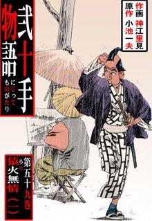 弐十手物語(59)
