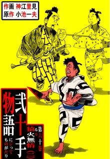 弐十手物語(60)