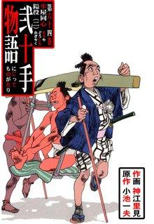 弐十手物語(64)