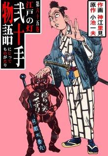 弐十手物語(65)