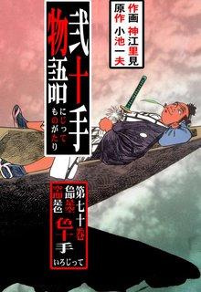弐十手物語(70)