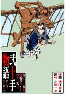 弐十手物語(75)