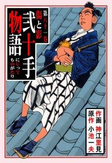 弐十手物語(81)