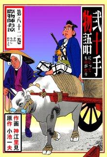 弐十手物語(82)