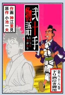 弐十手物語(88)