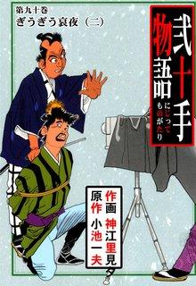 弐十手物語(90)