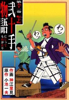 弐十手物語(91)