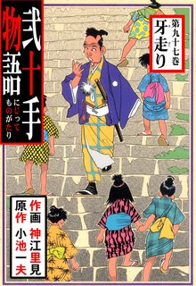 弐十手物語(97)