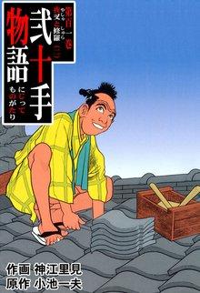 弐十手物語(101)