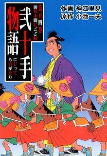 弐十手物語(104)