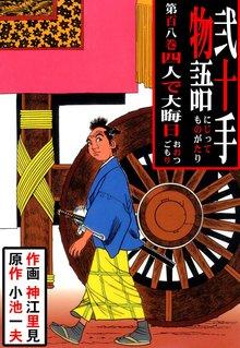 弐十手物語(108)