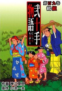 弐十手物語(109)