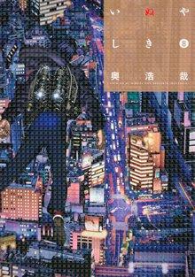 いぬやしき(8)