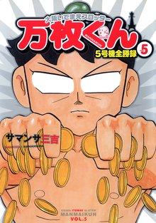 大阪いてまえスロッター万枚くん vol.5