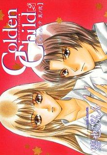 鬼外カルテ(2) GoIden Child(2)