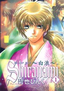 鬼外カルテ(6) Shiranami~白浪~(1)