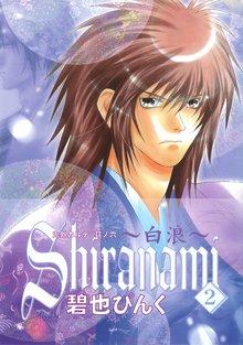 鬼外カルテ(6) Shiranami~白浪~(2)