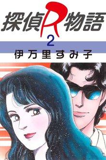 探偵R物語(2)