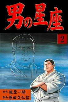 男の星座(2)