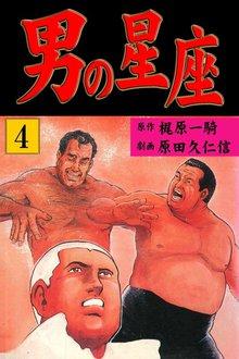 男の星座(4)