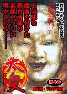 【フルカラー版】大奥(4)