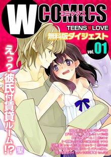Wコミックス TeensLove 無料版ダイジェスト版 vol.01