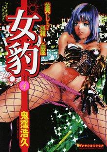 女豹(4)